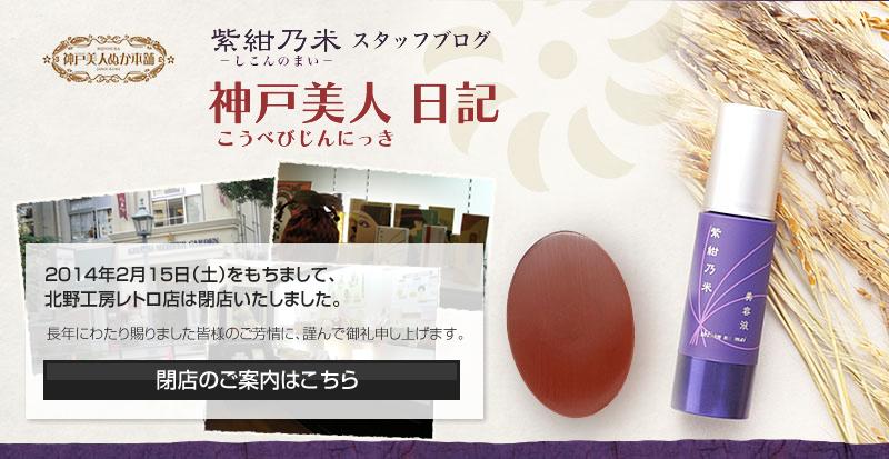 紫紺乃米スタッフブログ 神戸美人日記